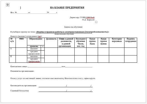 приказ на создание комиссии по проверке знаний электробезопасности